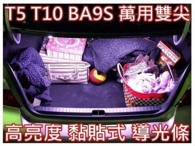 『星勝電商』 現貨速寄 LED 光導 導光條 T10 T5 行李燈 行李箱燈 各車系 ALTIS VIOS SENT