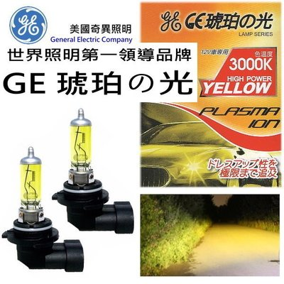 和霆車部品中和館—美國GE 奇異照明 琥珀之光 HB4/9006 12V 55W 3000K 黃金光鹵素燈泡(2入)