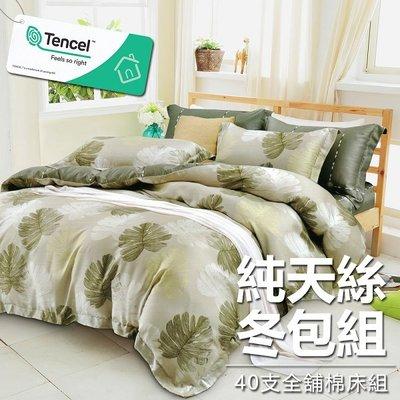 #YN35#奧地利100%TENCEL涼感40支純天絲6尺雙人加大全鋪棉床包兩用被套四件組(限宅配)專櫃等級