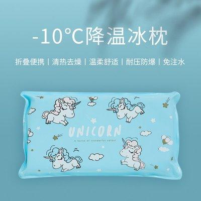 爆款熱銷-凝膠冰枕冰墊學生夏季午睡水枕頭兒童降溫夏天免注水冰涼加厚水袋