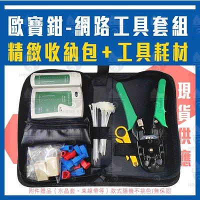 【紅眼科技】《 歐寶-315 網路鉗 工具套組 》 網路工具 工具收納包 網路線 測試器 夾線鉗 剝線刀 壓線鉗 DIY