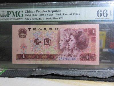 優品古玩 1980年1元人民幣天藍冠 少見品種 PMG評級66E 真品錢幣
