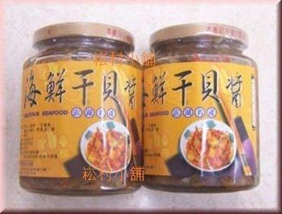 限量特惠12瓶常溫宅配免運費!!10瓶中辣+2瓶小辣!澎湖名產來福海鮮干貝醬