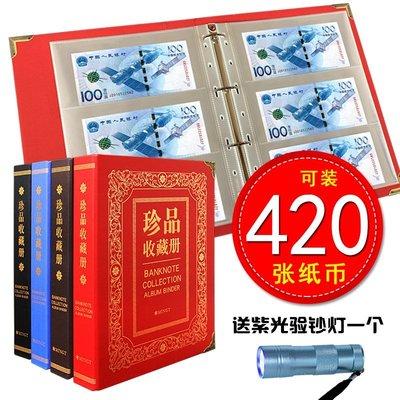 老董先生免運420張大容量紙幣收藏冊錢幣紀念鈔硬幣生肖紀念幣收集冊空冊