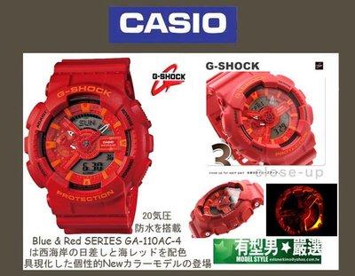 有型男~CASIO G-SHOCK GA-110AC-4 赤紅霸魂 鋼鐵人 鋼彈 BA-110 Baby-G 黑金 迷彩