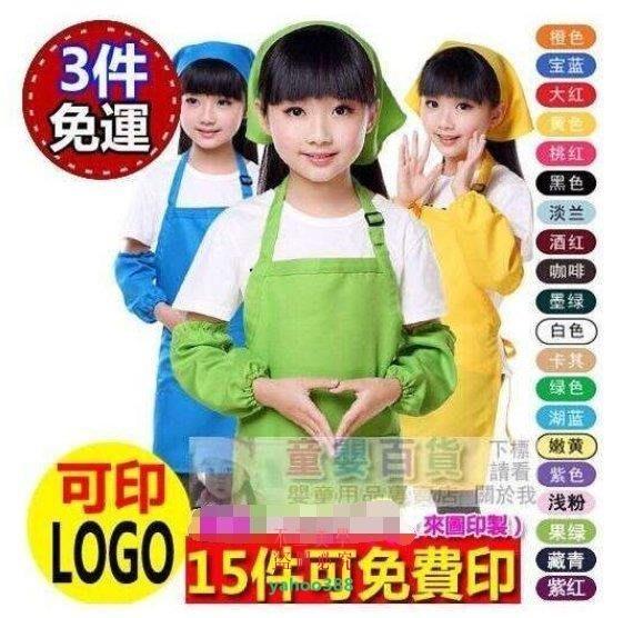 美學258兒童圍裙印字印圖可調節小孩畫畫衣幼兒園圍裙定制印LOGO【20色❖42193