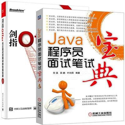 Java程序員面試筆試寶典 +劍指Offer 全2冊 新增大量面試題 程序員面試寶典 offer企業面試題大全 編程面試書籍 Java編程那些事兒