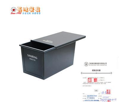 *~ 長鴻餐具~* 三能 450g節能鍍鋁土司盒(1000系列不沾) (促銷價) 022SN-2316 現貨+預購