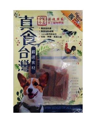 ☆HT☆真食台灣狗零食 鹿肉片14枚入