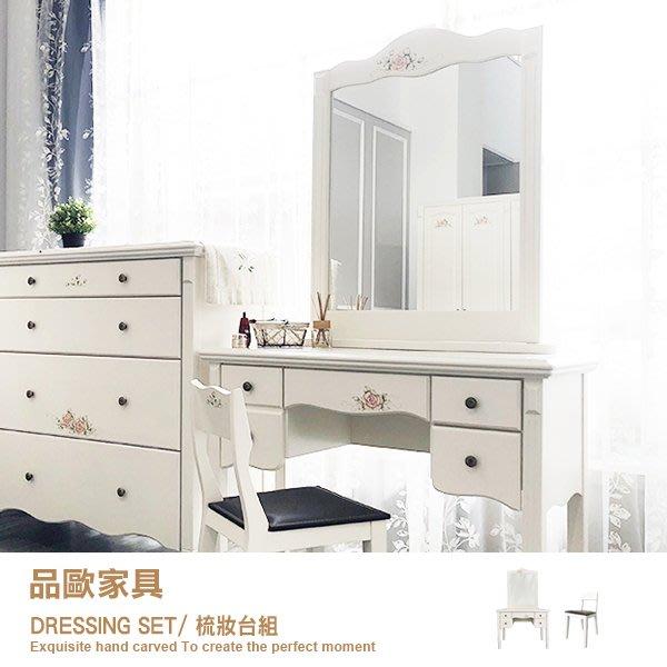 化妝台組 梳妝台 含鏡含凳 鄉村風典雅白【AW152】品歐家具