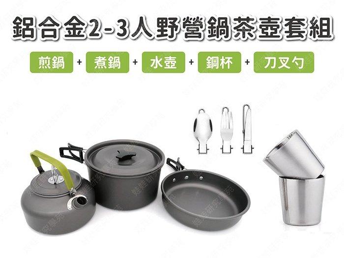 ㊣娃娃研究學苑㊣鋁合金2-3人野營鍋茶壺套組 便攜式茶壺套鍋組合(TOK1357)
