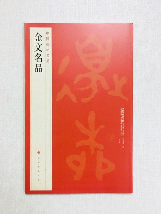 正大筆莊~『2 金文名品』 中國碑帖名品系列 上海書畫出版社 (500004)