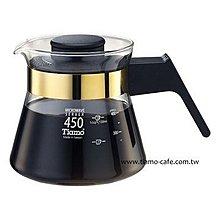 Tiamo 玻璃咖啡壺450cc 金 電木把手 通過SGS檢測 *HG2205BK (72159088)