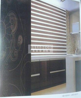 【達俐窗簾、壁紙、地毯】新產品 簡單素面設計感 調光捲簾 curtain deco design 220/才
