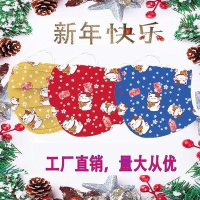【佳佳坊】50入新款新年招財貓成人口罩 一次性成人三層熔噴印花口罩 新年款招財貓印花防塵口罩