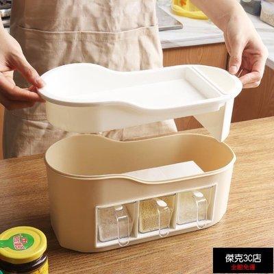 免運直出 調味罐 調料盒套裝廚房用品用具調味盒調料罐佐料盒鹽罐廚房收納盒家用【傑克3C店】