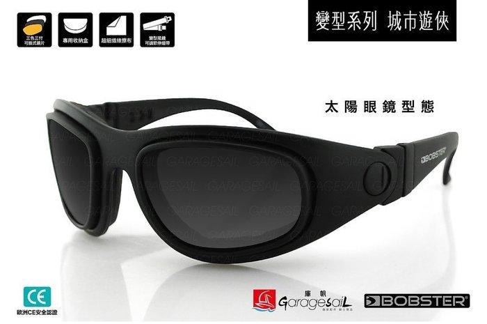 (I LOVE樂多)美國 BOBSTER 墨鏡&風鏡 變型系列-城市遊俠 防風 抗UV 鏡片可換 多變化