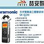《喆安數位》SARAMONIC SR- Q2M 手持雙聲道立...
