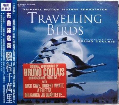 《絕版專賣》鵬程千萬里 / Travelling Birds 電影原聲帶 (歐版.側標完整)