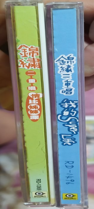 二手專輯[錦繡二重唱  我的Super Life+情比姐妹深]2CD膠盒+2寫真歌詞本+1畫摺卡+2CD,1998-9年