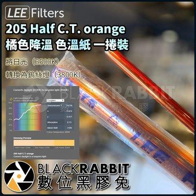 數位黑膠兔【 LEE Filters 205 Half C.T. orange 橘色降溫 色溫紙 一捲裝 】 濾色