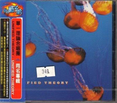 華聲唱片- 單一理論合唱團 Unified Theory / 同名專輯Unified Theory  /全新未拆CD--120309