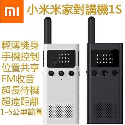 實體店面可自取 小米對講機1S 手機APP定位控制無線對講機 超薄機身 FM收音機 超長待機 超遠通話距離1-5公里