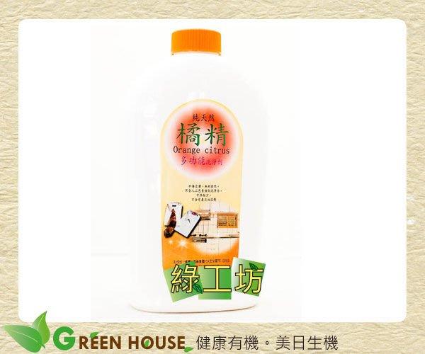 [綠工坊]   橘精靈 純天然多功能洗潔劑  3種規格   亞積  超商取貨免匯款