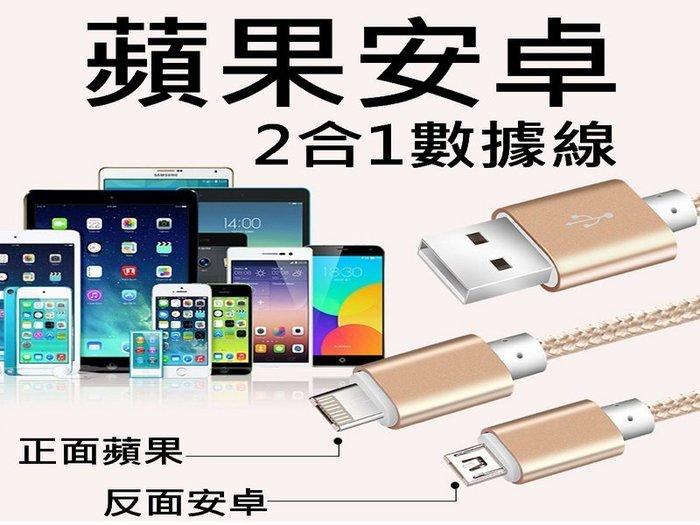 APPLE iPad iPhone Micro usb 安卓 傳輸線 充電線 數據線 2合1 ASUS