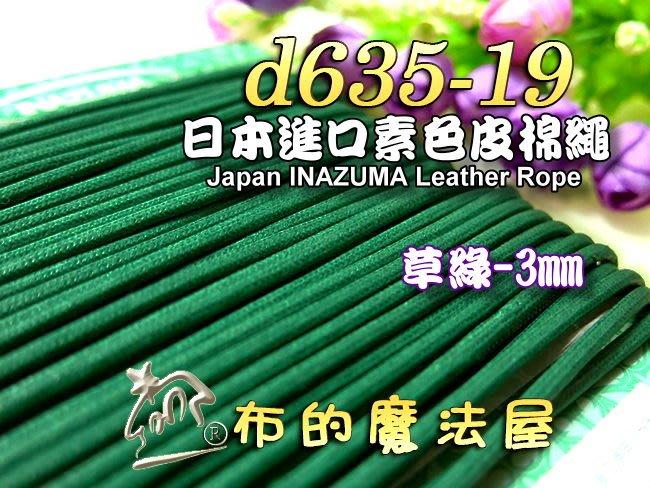 【布的魔法屋】d635-19日本進口草綠3mm素色皮棉繩 (日本製仿皮棉繩,束口袋拉繩.編織縮口拼布出芽,蠟繩臘繩皮繩)