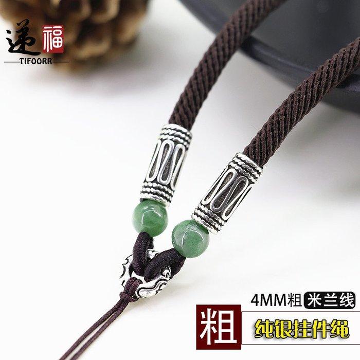 衣萊時尚-TIFOORR/遞福4MM粗米蘭線掛繩吊墜繩 純銀配件繩子粗款掛件繩