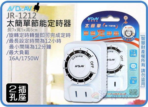 =海神坊=JR-1212 NDRAV 太簡單節能定時器 計時器 機械式 旋轉式定時 12小時 1分間隔 單回 1750W