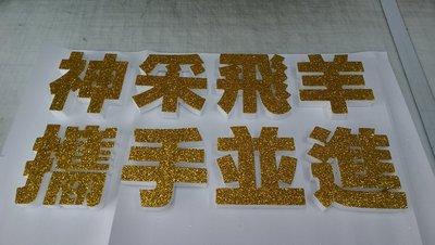 金蔥字 保麗龍字  珍珠板字  電腦割字  立體字  泡棉字 壓克力字