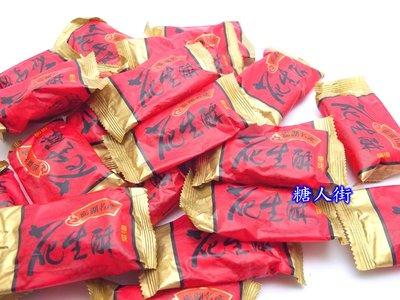 【糖人街】澎湖花生酥 600公克125