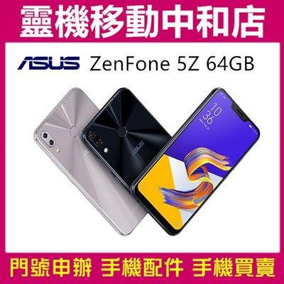 ASUS ZenFone 5Z 64GB ZS620KL※6.2吋FHD+/1200萬畫素+廣角雙鏡頭/可搭配門號0元