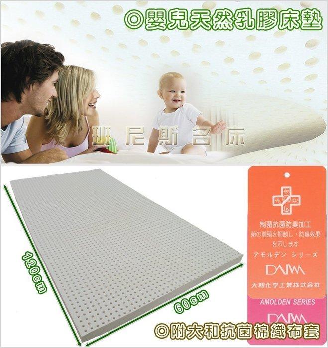 【班尼斯國際名床】~【60x120x5cm嬰兒床墊】壹佰萬保證100%Malaysia製造天然乳膠床墊