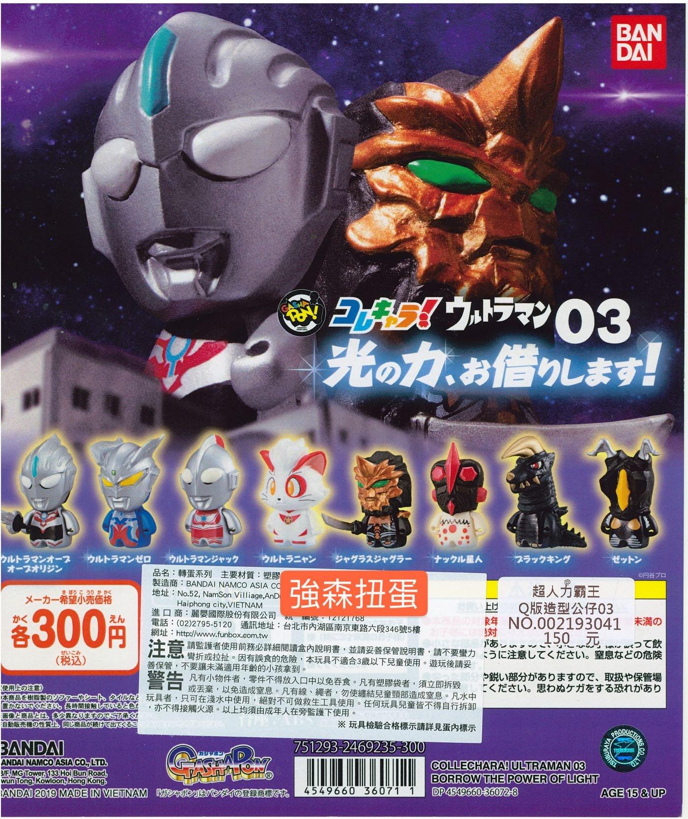 強森扭蛋 轉蛋 現貨 萬代 BANDAI 超人力霸王Q版造型公仔03 全8種 整套販售