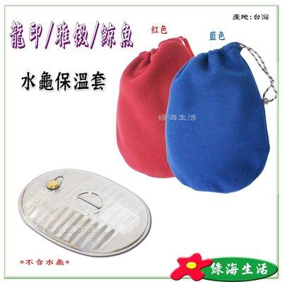 【綠海生活】 保溫袋 水龜套--適用龍印水龜 金龍水龜 雅緻水龜  泰森 水龜 白鐵水龜 不鏽鋼水龜 暖暖包