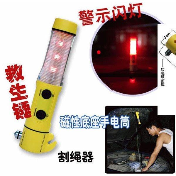 Q媽 行車 登山必備 安全錘 四合一救生錘 逃生錘多功能手電筒應急燈 多功能探照燈