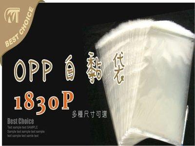 含稅【OPP自粘袋 1830P】襪類.長型商品用-另有多尺寸自黏袋.包裝材料