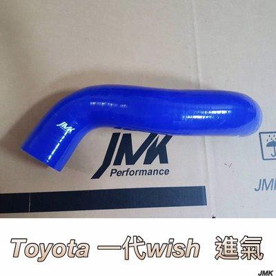 TOYOTA 05-09年 WISH 進氣肥腸 進氣管 矽膠 強化 肥腸