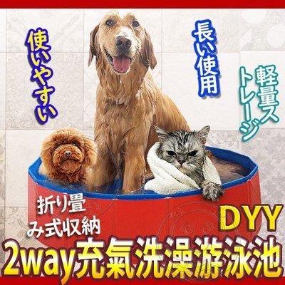 【🐱🐶培菓寵物48H出貨🐰🐹】DYY》2way充氣狗狗洗澡游泳池聚會|好收納-80*20cm特價599元限宅配蝦