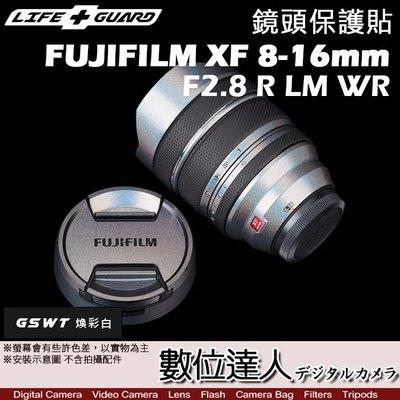 【數位達人】LIFE+GUARD[標準款] 鏡頭 保護貼 FUJIFILM XF 8-16mm F2.8 R LM WR