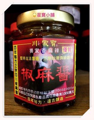 椒麻醬 川家寶 素食椒麻醬  麻辣鍋底