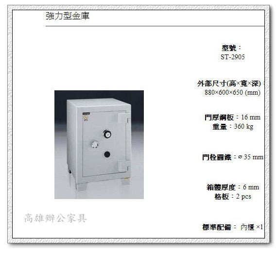 《工廠直營》{高雄OA辦公家具}ST-2905特殊鋼構強力型西田金庫&保險箱(高雄市區免運費)