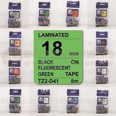 【費可斯】相容性護貝標籤帶18mm螢光綠黑字雷同TZ-D41/ TZe-D41適用PT-2700含稅價
