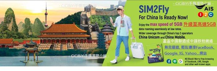 [新增中國] AIS SIM2FLY 中港澳 8天上網卡 吃到飽 首5GB 4G LTE/3G極速上網