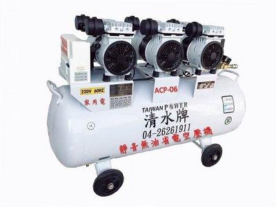 【TAIWAN POWER】清水牌 6HP 靜音 無油 空壓機  變壓器 氬焊機  切割機 風車