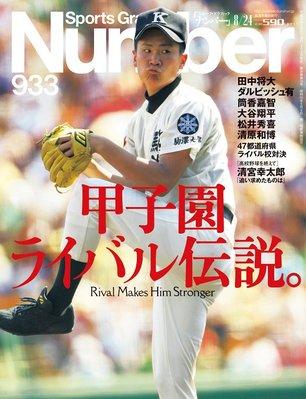 Sports Graphic Number 933号 甲子園ライバル伝説 wbc 侍japan 達比修 田中將大