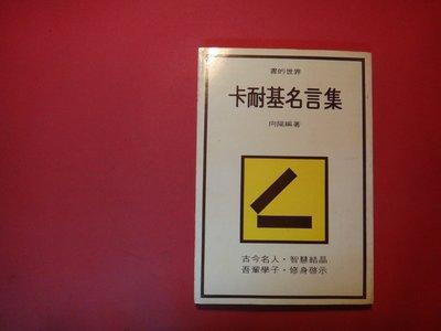 【愛悅二手書坊 32-07】卡耐基名言集      向陽編/著     國家出版